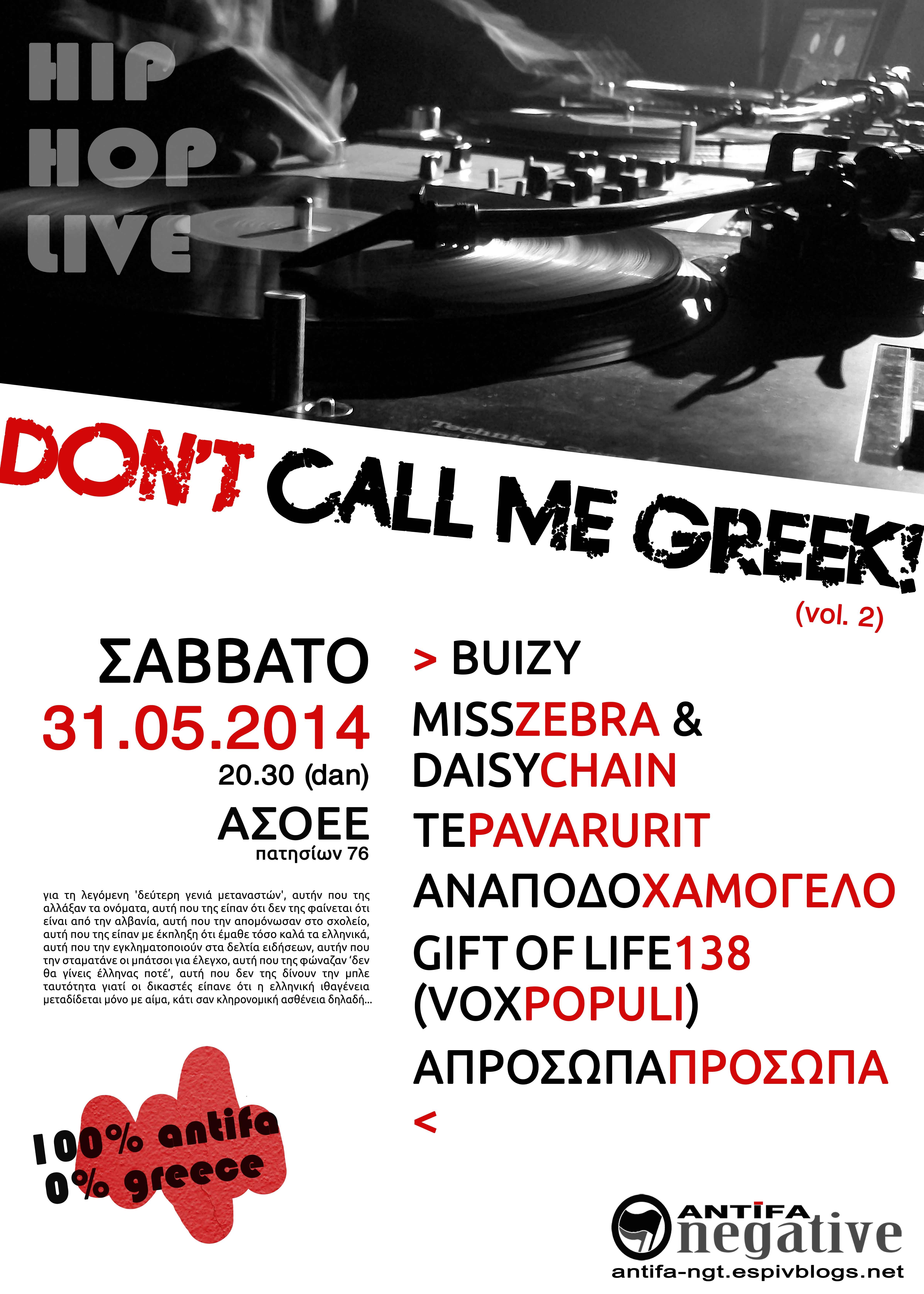 antifa συναυλία στην αθήνα,31/05/2014